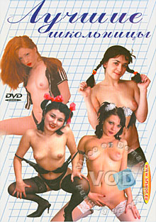 Hottest Russian Schoolgirls Box Cover