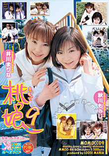 Momo Girls 9 - Marina Ikawa & Momiji Akikawa Box Cover