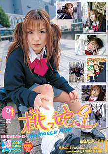 Momo Girls 9 - Hina Box Cover