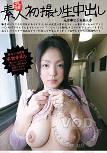 Real Amateurs - First Time Cream Pie - Rakuten Office Lady Box Cover