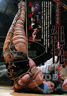 Rope Pleasure 9 Box Cover
