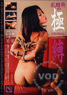 Extreme Bondage 002 Box Cover