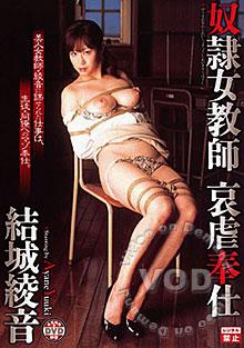 Slave Teacher Yunki Box Cover