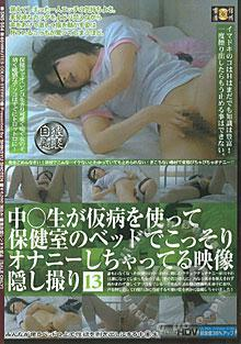 School Girl Lying To Be Sick, But She Is Horny And Masturbates In School Infirmary 2 Box Cover