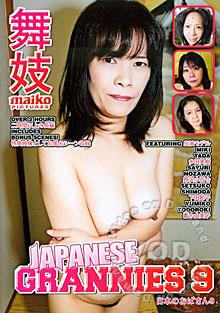 Japanese Grannies 9 Box Cover