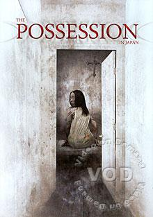 The Possession In Japan Box Cover