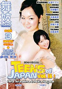 Teens Of Japan Vol. 18: Mina Terashima & Reika Hayano Box Cover