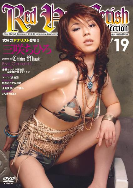 Red Hot Fetish Collection #19 Box Cover