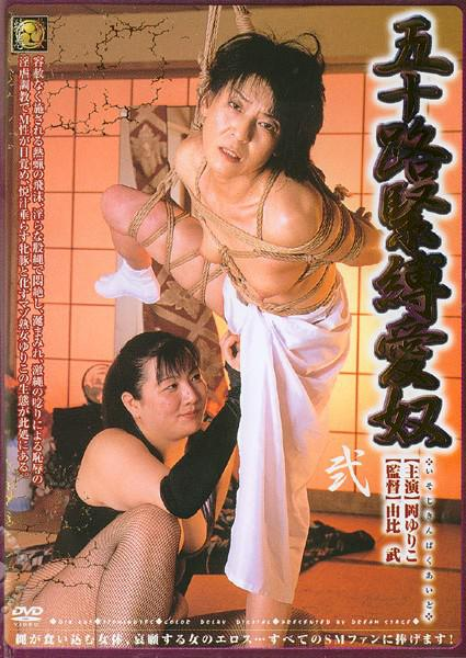 Fifty-Plus Erotic Bondage Adventure 1 Box Cover