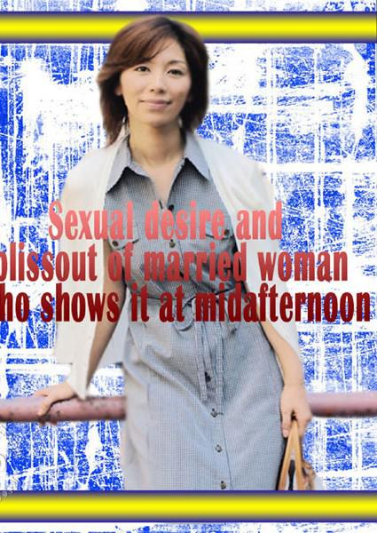 Sexual Desire And Blissout Of Married Woman Who Shows It At Midafternoon Box Cover