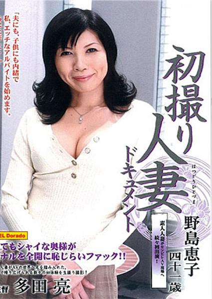 The First Taking A Picture - Keiko Nojima Box Cover
