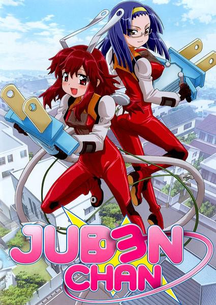 Juden Chan Episode 11 Box Cover