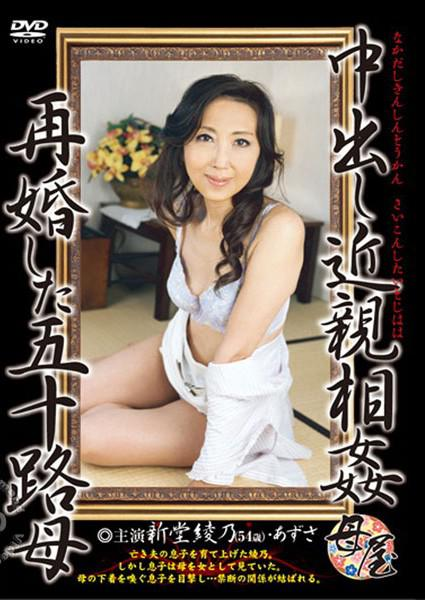 Age 50 Azusa Ayano Shindo Mother Remarried Pies Box Cover