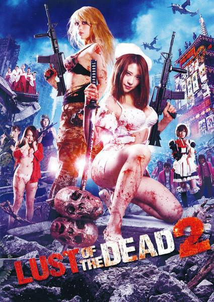 Lust Of The Dead 2 Box Cover