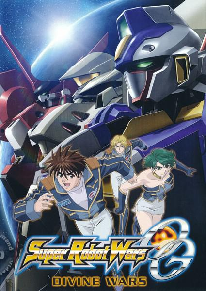 Super Robot Wars OG: Divine Wars (Disc 5) Box Cover