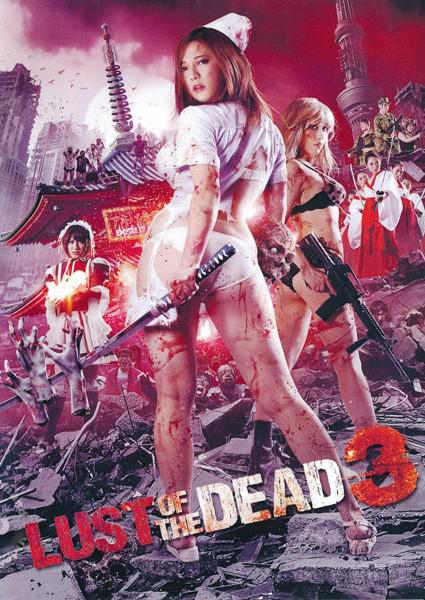 Lust Of The Dead 3 Box Cover