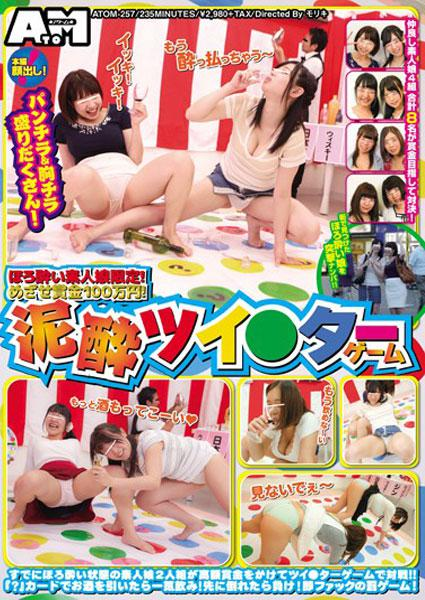 Upskirt Play During The Twister Game Box Cover
